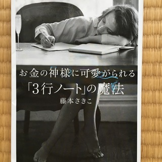 「3行ノートの魔法」古本