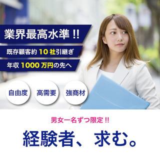 【月給25万円+業界最高水準歩合】既存クライアント引き継ぎ+反響...