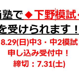 中3・中2【下野模試】は【下野新聞社テスト協力塾】で!