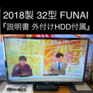 液晶テレビ 32型 FUNAI HDD対応