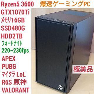 極美品 爆速ゲーミングPC Ryzen GTX1070Ti メモ...