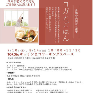 土呂駅すぐ 8/14(土)10:00〜 ヨガとごはん