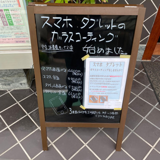 スマホ、タブレットのガラスコーティングのお店です。 - 名古屋市