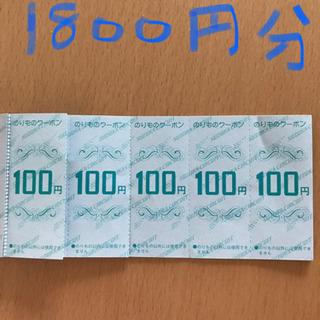 鈴鹿サーキット のりものクーポン 1800円分