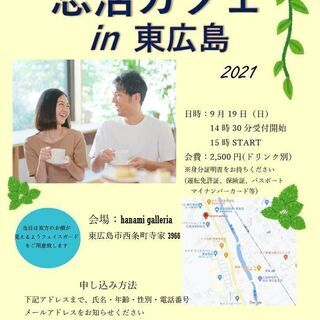 素敵な出会いを求めて『恋活カフェin東広島』参加者募集