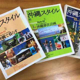 絶版 貴重 『沖縄スタイル 全30巻セット』沖縄移住