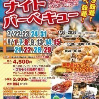 【魚太郎本店★浜焼きバーベキュー】毎年恒例◆ナイトBBQ◆焼き放...