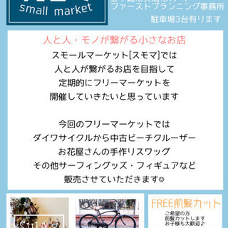 2021.7.22(木)フリマ☆茅ヶ崎スモールマーケット*スモマ