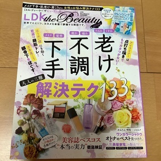 LDK the Beauty 老け 不調 下手 解決テク133