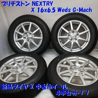 ★新品タイヤX中古ホイールセット★  215/60R16 ブリヂ...