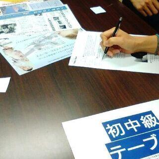 神戸三宮で英会話!500円で2時間話し放題!