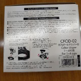 コーヒードリッパー新品 - 碧南市