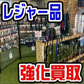 【レジャー用品各種買取強化!】リユース&リサイクル愛品倶楽部柏店...