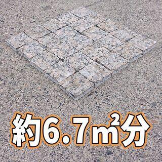 【特別期間限定】天然茶御影石 カナダ産 ポリクローム② 約90角...