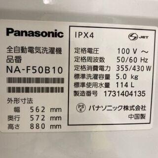 洗濯機 Panasonic 5kg 2017年製 AS060703 - 台東区