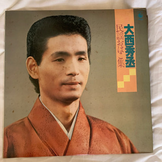 大西秀丞のレコード