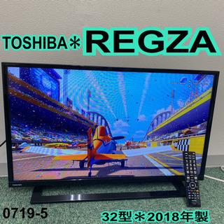 【ご来店限定】*東芝 液晶テレビ レグザ 32型 2018年製*...