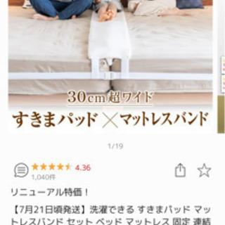 【ネット決済・配送可】【新品】すき間パッド×マットレスバンド