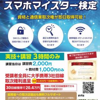 日本電気通信媒介業協会、スマホマイスター検定