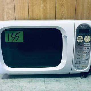 135番 National✨オーブンレンジ✨NE-T13Y‼️