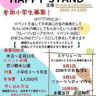 小学生のイベント参加者を増やしたい!