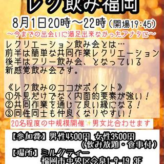 【新感覚のイベント】レク飲み 25日までのご予約で1000円off