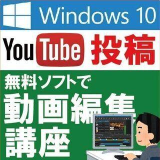 YouTube投稿・動画編集・講座(windows10)