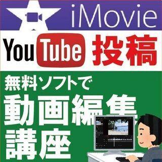 YouTube投稿・動画編集・講座(iMovie)