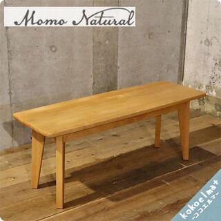 MOMO natural(モモナチュラル)のダイニングベンチ。ア...