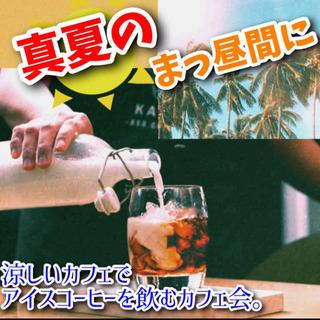 【暑い夏こそ参加したい‼️】真夏のまっ昼間に涼しいカフェでアイス...