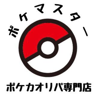ポケモンオリパ専門店👑③