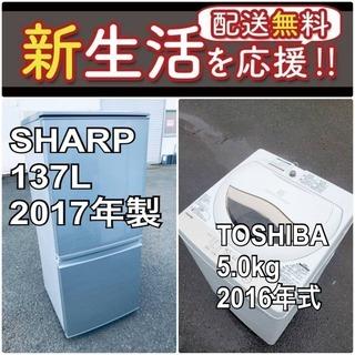 送料無料❗️🌈赤字覚悟🌈二度とない限界価格❗️冷蔵庫/洗濯機の🌈...