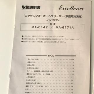 値下げ⭐︎【直接引取歓迎】新品未使用☆三ツ星 冷凍ストッカーフリーザー MA-6171A  2021年製  − 愛知県