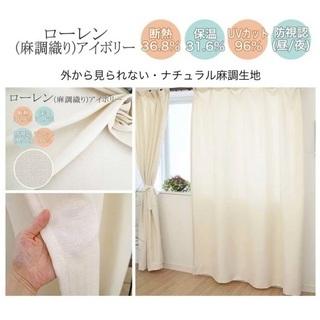 【ネット決済】カーテン(小窓サイズ)フック付き