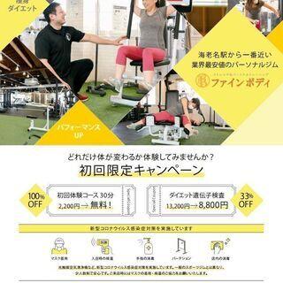 【無料体験】パーソナルトレーニング(AI姿勢分析つき)の画像