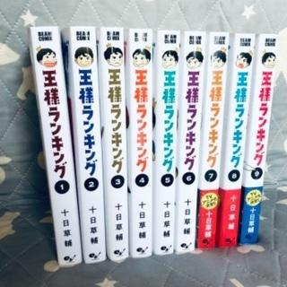 人気!アニメ化決定 王様ランキング1〜9巻(美品)