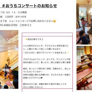 夏休み特別企画 #おうちコンサート 小さなお子様も大歓迎✨