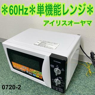 【ご来店限定】*アイリスオーヤマ 単機能電子レンジ 西日本専用 ...