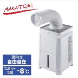 【ネット決済】スポットクーラー ミニ  MAC-10   ナカト...