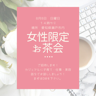 今週です🤗女性のカジュアルお茶会⭐️