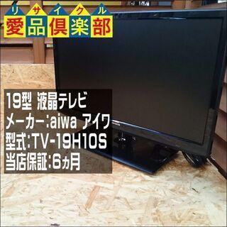 【愛品倶楽部 柏店】19インチ 液晶テレビ aiwa 20…