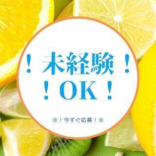 ◇◆未経験OKのフォークリフトスタッフ大募集◆◇入社祝い金…