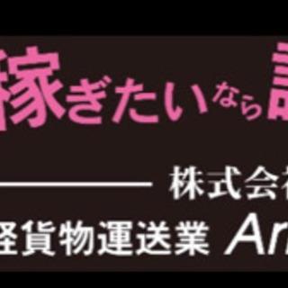 ☆配送ドライバー☆高収入☆10月末スタート