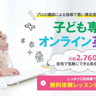【無料体験レッスン実施中】子供専門オンライン英会話スクール…