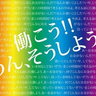 【夜勤】【木曽川イオン】【8/5(木)~8/19(木)まで】【1...