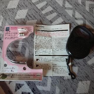 🐕リールリード3m  LEDライト付き - 名古屋市