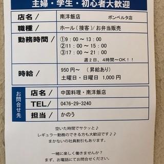 【南洋飯店】中国料理・ボンベルタ成田店・ホール・お弁当販売