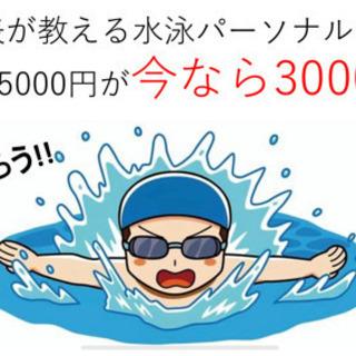 ライクセービングの日本代表が教える水泳プライベートレッスン