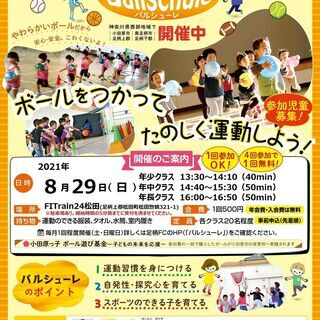 ボール遊び・運動教室‐バルシューレ 8月開催のお知らせ【未…