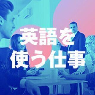 英語を活かした仕事をお探しの方 カスタマーサポートメンバー募集(...